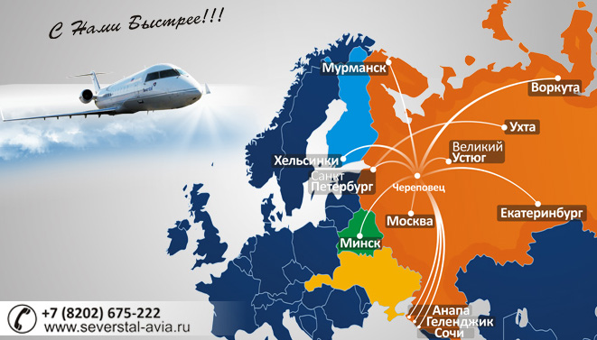 Severstal Air Company route map