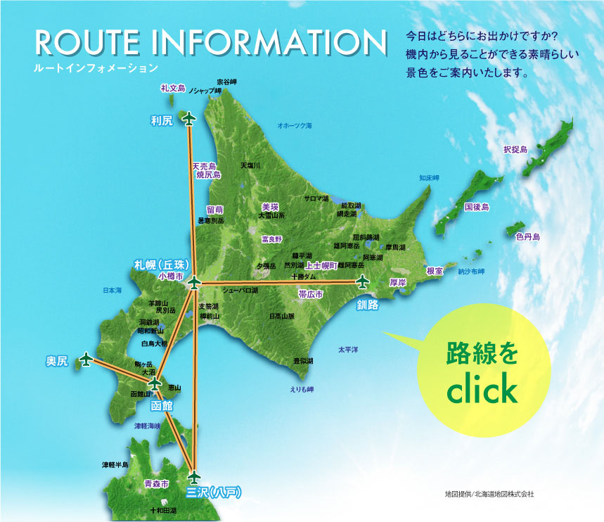 HAC Hokkaido Air System route map